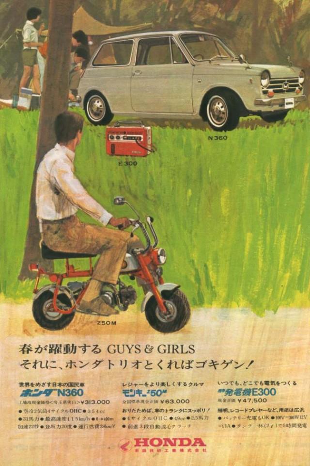 Honda N360 Monkey Z50 E300 ad