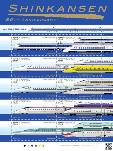 Shinkansen stamps