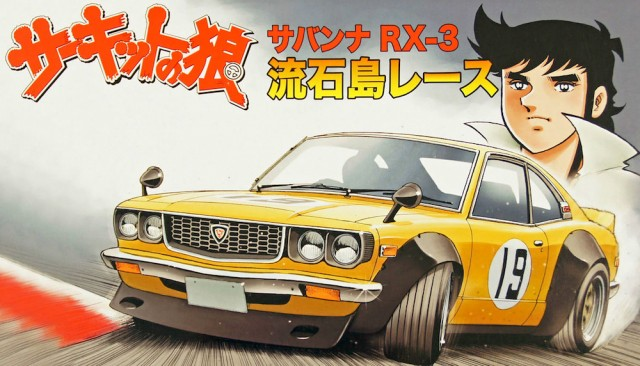 Fujimi Mazda Savanna RX-3 Circuit Wolf model kit