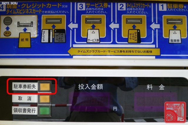 Parking in Japan 02 Boom Lot - lost ticket button