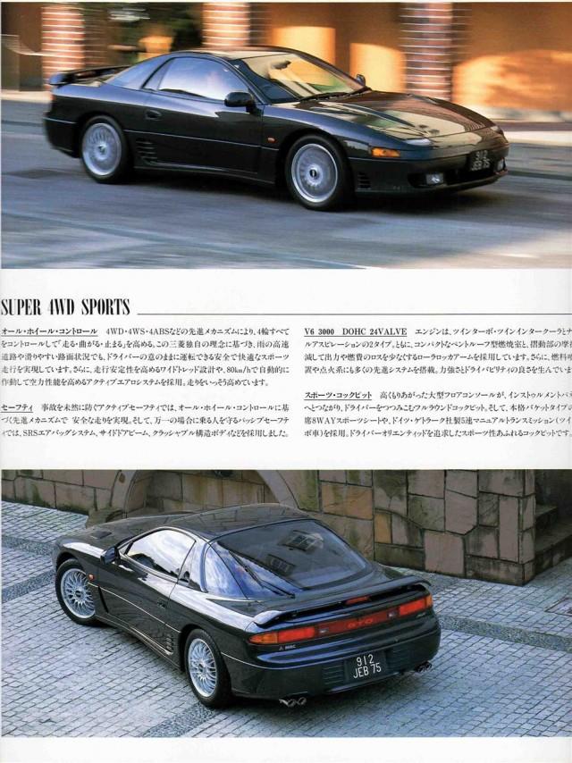Mitsubishi GTO 01