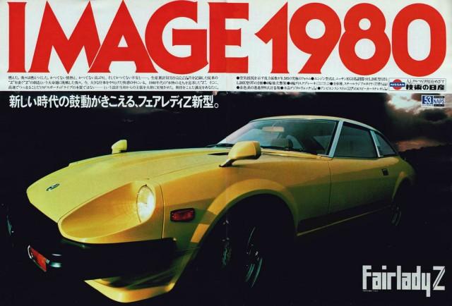 Nissan FairladyZ S130 Datsun 280ZX Japanese Image 1980