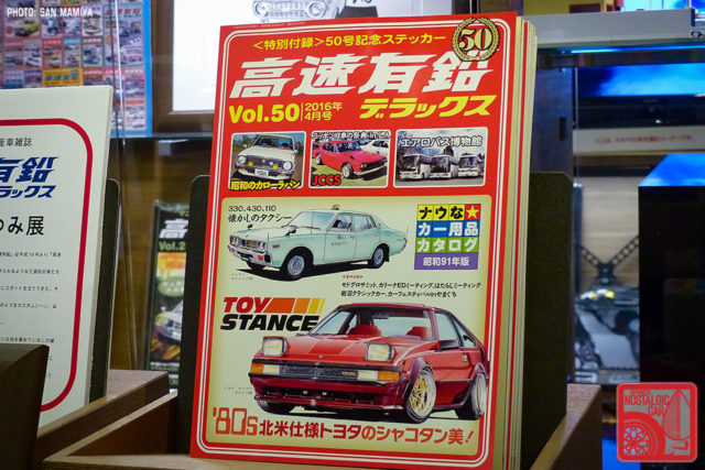 Kousoku Yuen Neoclassic Magazine P1780995