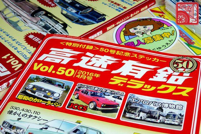 Kousoku Yuen Neoclassic magazine P1790064