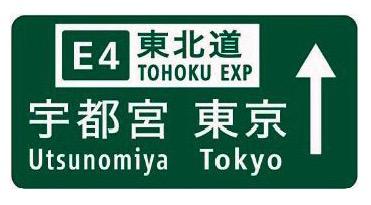 japan-proposed-expressway-signs