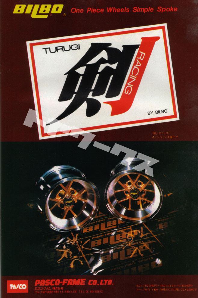 Vintage Racing Hart and Bilbo Ads | Japanese Nostalgic Car