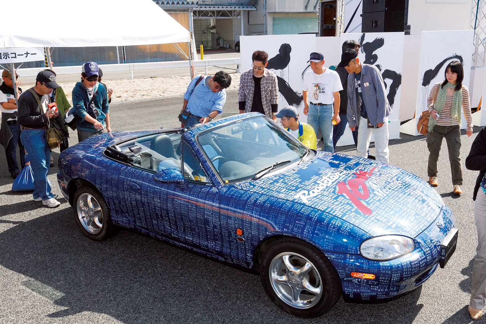 mazda_mx-5_miata_roadster_20th_anniversary_reunion02