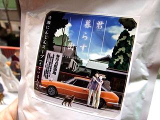 kimi_kurasu_machi_carrot_jam_isuzu_117_coupe