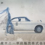 Nissan-Calendar-1972-01