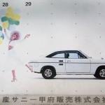 Nissan-Calendar-1972-02