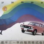 Nissan-Calendar-1972-03