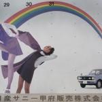 Nissan-Calendar-1972-05