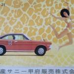 Nissan-Calendar-1972-07