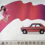 Nissan-Calendar-1972-08