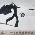 Nissan-Calendar-1972-09