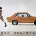 Nissan-Calendar-1972-10