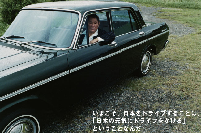 photo of Takeshi Kitano Toyota - car