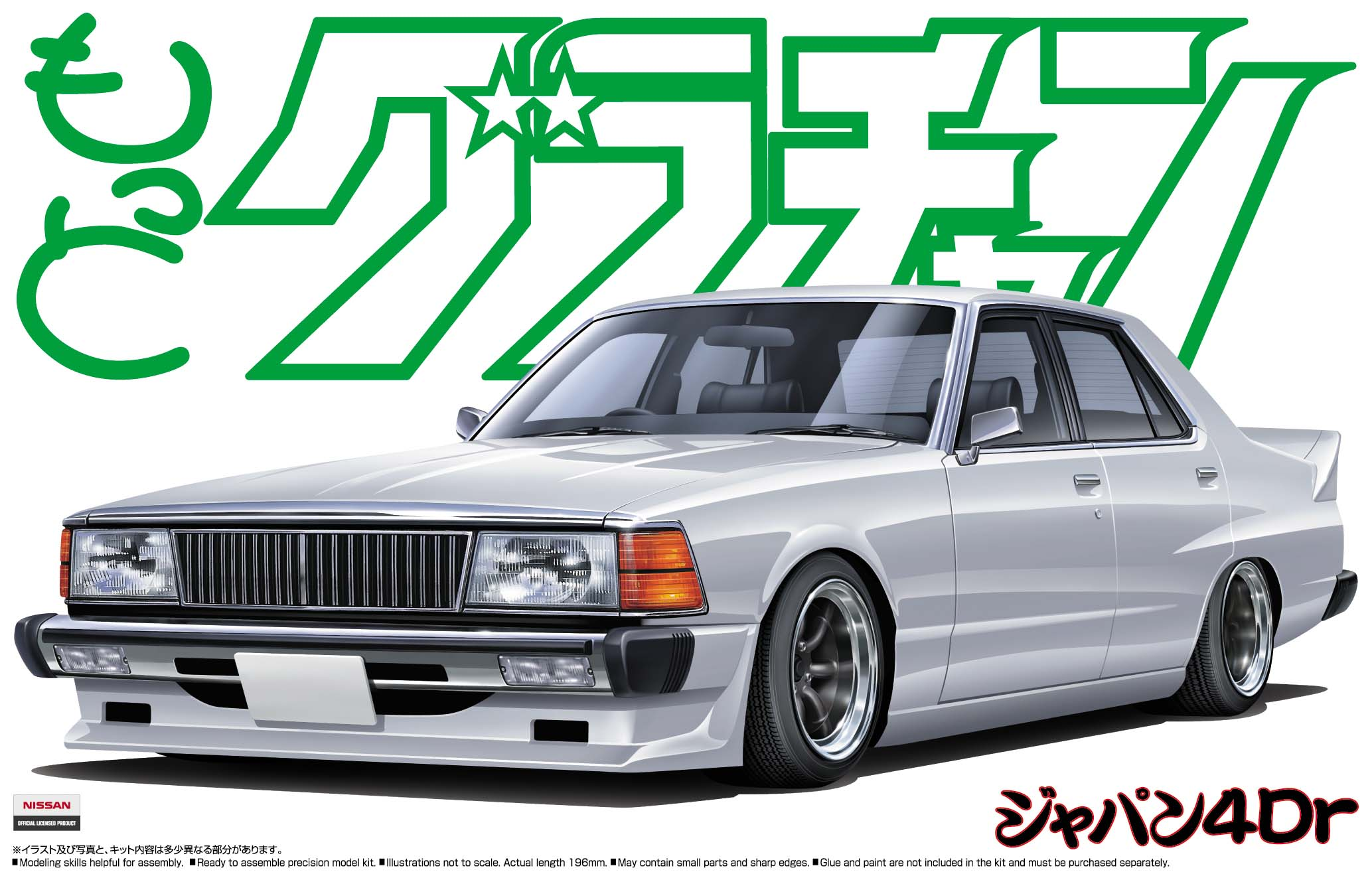 The beautiful Box Art and history of Aoshima model kits ...