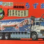 AoshimaDekotora_MitsubishiFuso