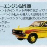 1972 Datsun Sunny RE
