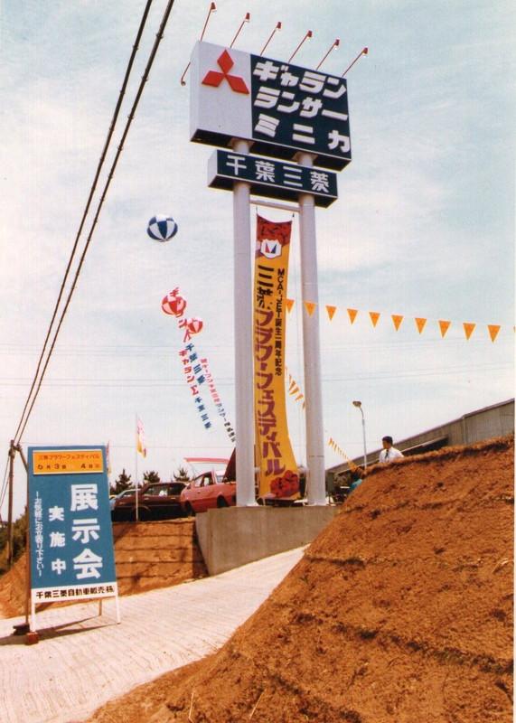Chiba Mitsubishi 02