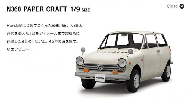 Honda N360 papercraft
