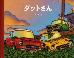 Makoto Komori Datto-san children's book