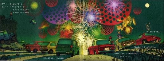 Makoto Komori children's book