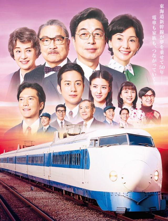 NHK Shinkansen Wives