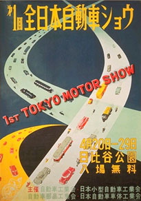 1954 Tokyo Motor Show poster