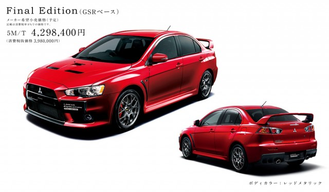 mitsubishi-lancer-final-edition-7