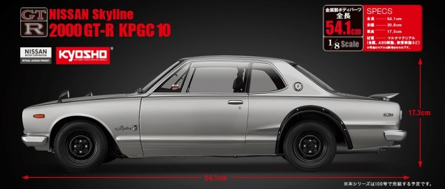Nissan Skyline KPGC10 GT-R Hakosuka subscription model 02