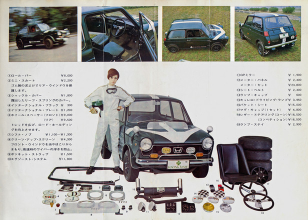Racing Mate Honda N360 ad