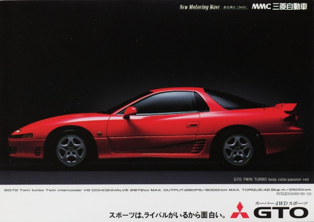 25 YEAR CLUB: The Mitsubishi GTO is officially a Japanese