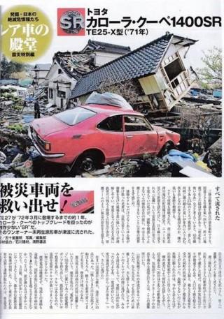 Toyota Corolla TE27 tsunami restoration 03