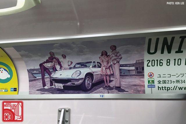 Unicorn Mazda Cosmo Sport subway ad