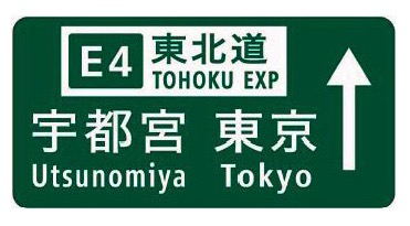 japan-proposed-expressway-signs