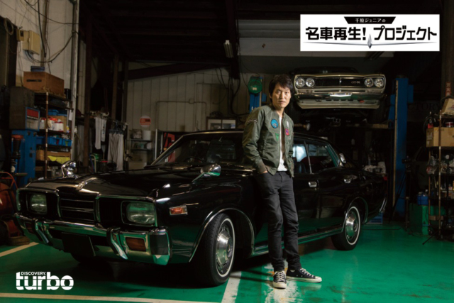 jnc theater discovery channel japan to air new car restoration show japanese nostalgic car. Black Bedroom Furniture Sets. Home Design Ideas